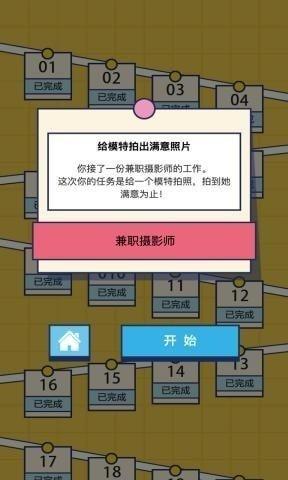 二手神探游戏最新官方版图片1