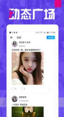 恋动语音App最新版图3: