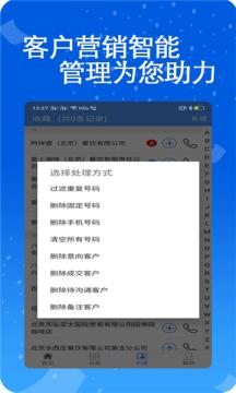 天网查企业电话APP安卓版图4: