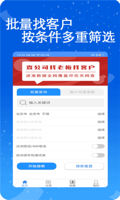 天网查企业电话APP安卓版图3: