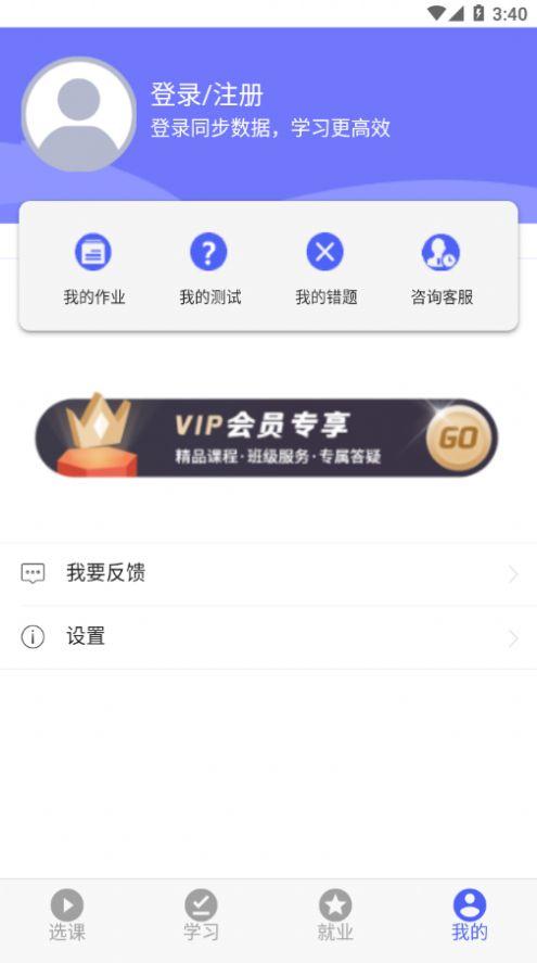 莱学习app安卓版下载图4: