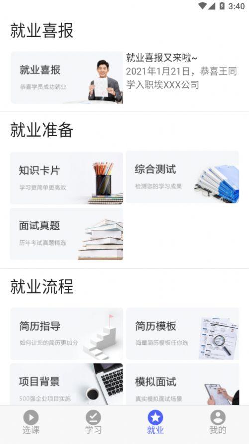 莱学习app安卓版下载图1: