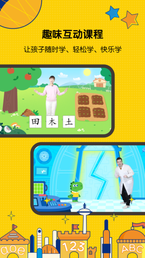亿童启蒙app图4