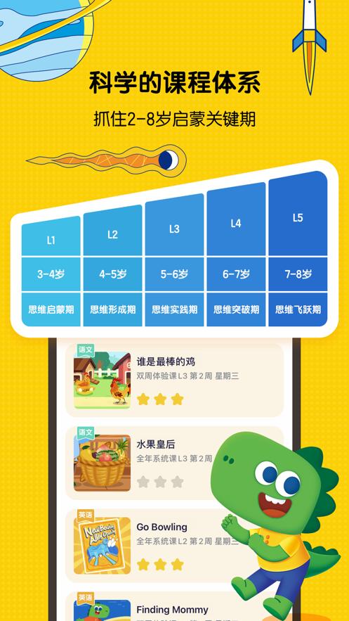亿童启蒙app最新版图3: