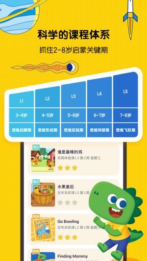 亿童启蒙app图3