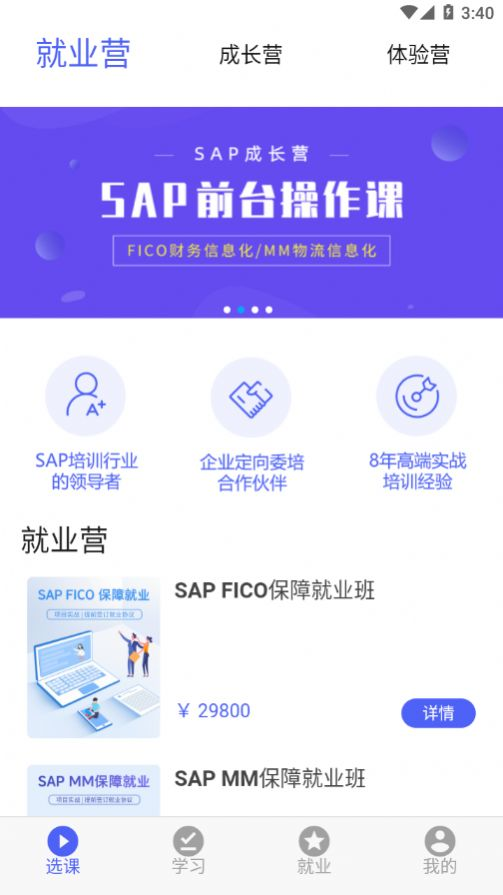 莱学习app安卓版下载图3: