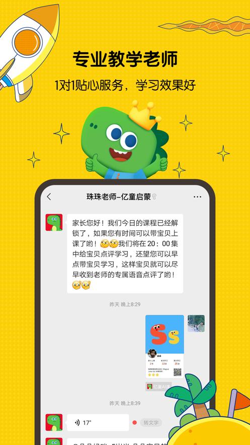 亿童启蒙app最新版图2: