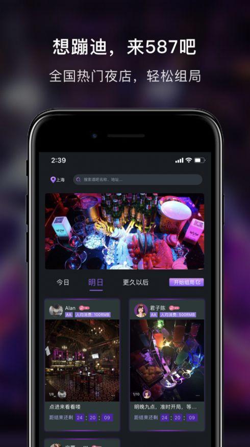 会友社交app软件安卓最新版图1: