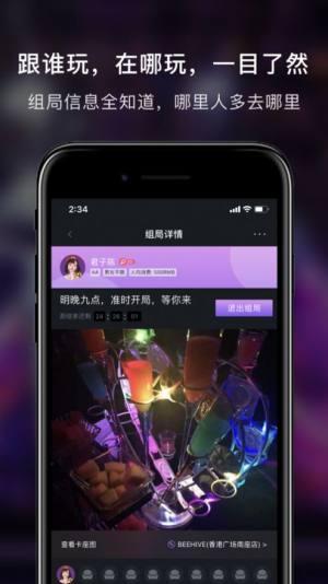 会友社交app图2