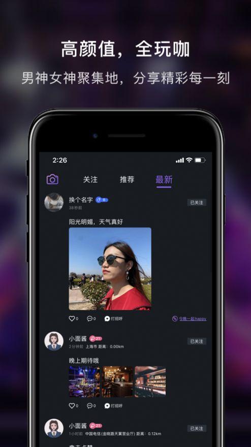 会友社交app软件安卓最新版图3: