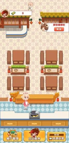 我家餐厅游戏安卓最新版图2: