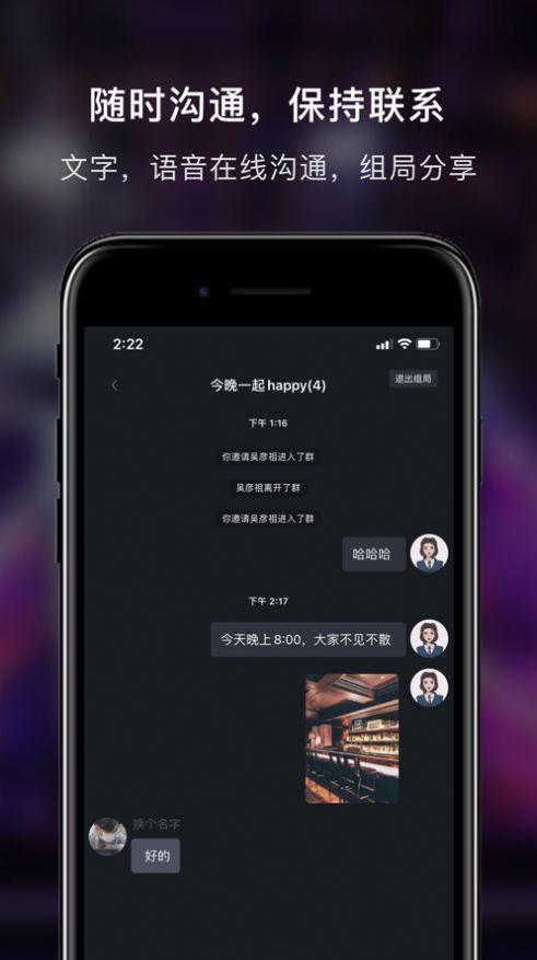 会友社交app软件安卓最新版图4: