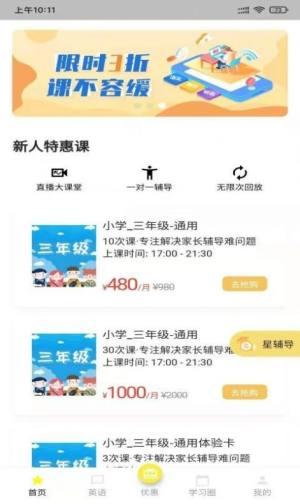 星伴读app官网平台图片1