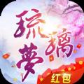 琉璃梦手游红包版下载 v0.25.2