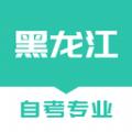 黑龙江自考之家app