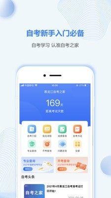 黑龙江自考之家app安卓版下载图片1