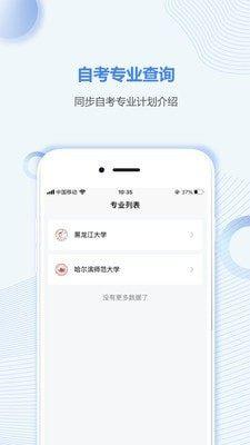黑龙江自考之家app图1