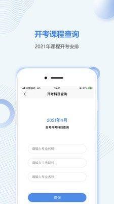 黑龙江自考之家app图3