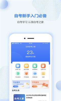 湖北自考之家app软件官网下载图片1