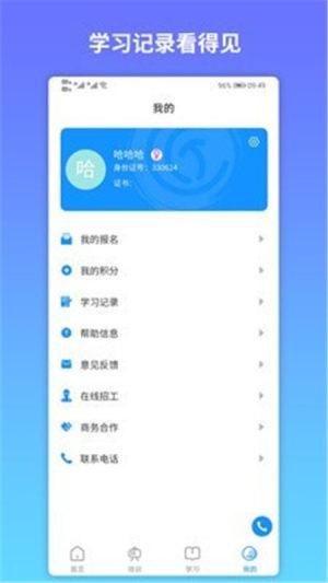 蓝鲸匠App官方版图片1