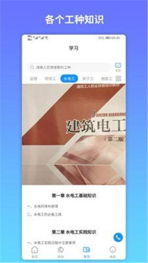 蓝鲸匠App图3
