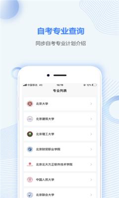 湖北自考之家app图2