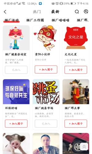 猫厂社区app最新版图片1