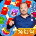 我的网红店2领红包游戏谢广坤下载 v1.0.5