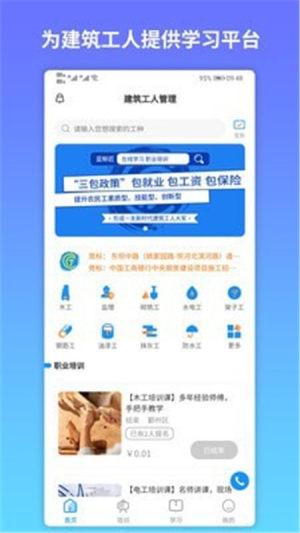 蓝鲸匠App图1