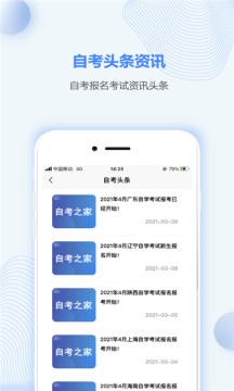 湖北自考之家app图1