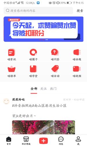 猫厂社区app图2