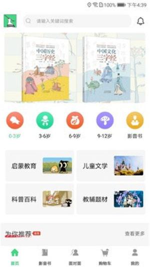 戴胜鸟图书App图1