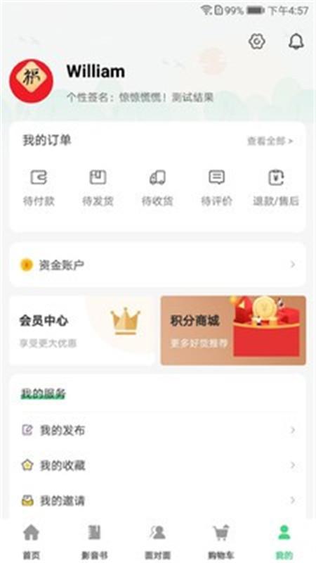 戴胜鸟图书App软件官方版图2: