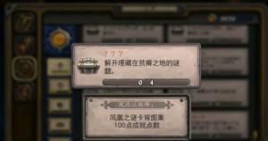 炉石传说凤凰之谜卡背是什么?凤凰之谜卡背答案谜底介绍图片1