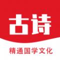 古诗品鉴App
