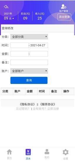 百润记账app手机版图片1