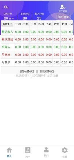 百润记账app图2