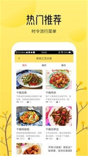 烹饪美食大全App软件图片1
