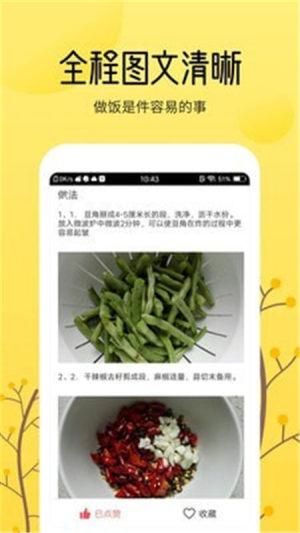 烹饪美食大全App图2