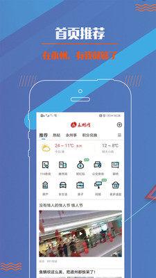 永州网app手机客户端图片1