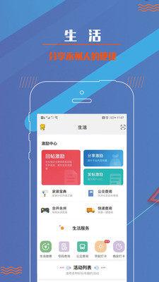 永州网app图2