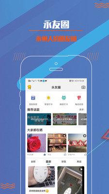 永州网app图1
