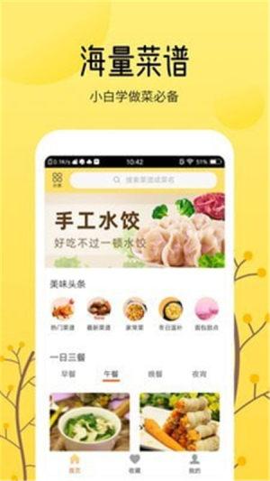 烹饪美食大全App图1
