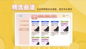 琴小鱼智能陪练app官方版图片1
