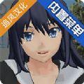 校园女生模拟器2018中文汉化版最新地址下载 v1.038.14