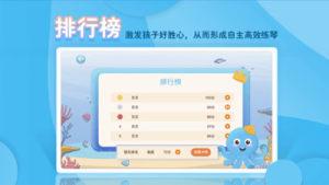 琴小鱼智能陪练app图2