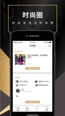 试衣到家app官网版图片1
