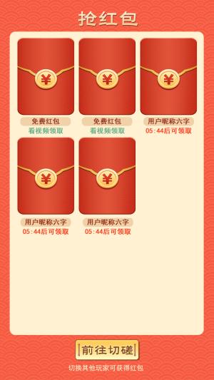 鸿运封神红包版图1