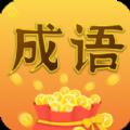 成语大亨领红包赚钱版游戏 v1.0.4