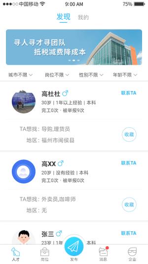 千千寻App图1